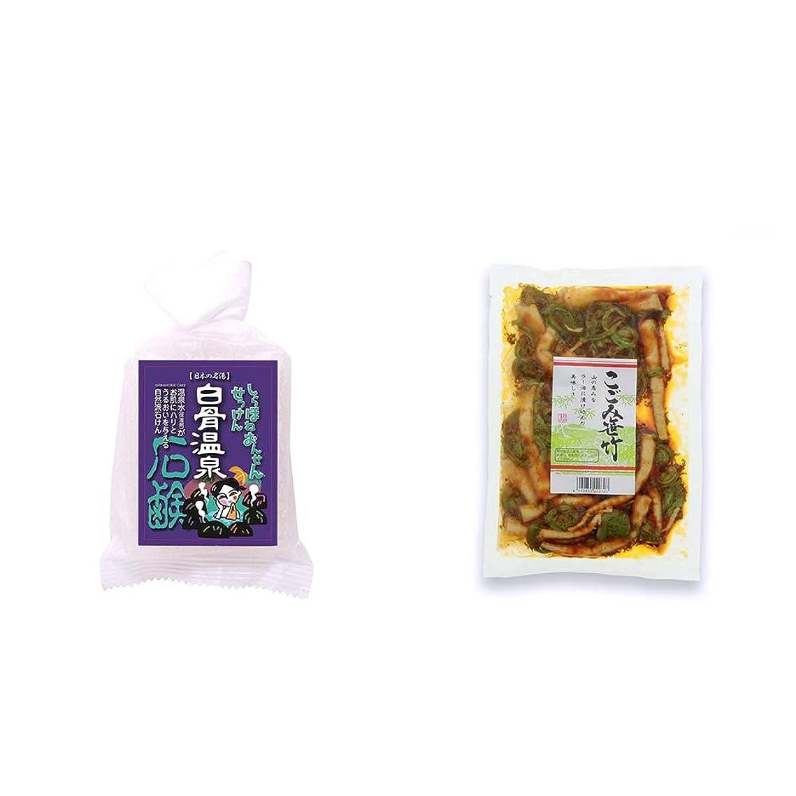 薬硬化する活気づける[2点セット] 信州 白骨温泉石鹸(80g)?こごみ笹竹(250g)