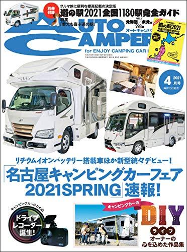 AutoCamper (オートキャンパー) 2021年 4月号 [雑誌]