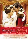 ヴィクトリア女王 世紀の愛 [DVD] image