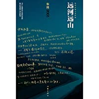 Zhang Wei novel was compiled : Far River mountains(Chinese Edition)