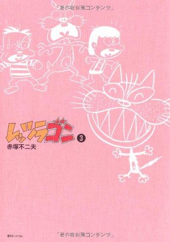 レッツラゴン 3 (Fukkan.com) - 赤塚不二夫