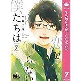 恋を知らない僕たちは 7 (マーガレットコミックスDIGITAL)