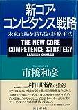 新コア・コンピタンス戦略―未来市場を勝ち抜く経略手法