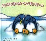 パパになったペンギンピート
