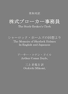 英和対訳 株式ブローカー事務員 The Stock-Broker's Clerk: シャーロック・ホームズの回想より The Memoirs of Sherlock Holmes In English and Japanese (名作ミステリーで学ぶ英語 Book 1) (English Edition)