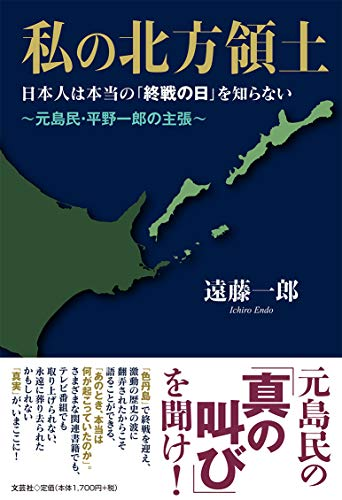 私の北方領土 日本人は本当の「終戦の日」を知らない ~元島民・平野一郎の主張~