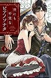 世にも不実なピアノソナタ(1) (BE・LOVEコミックス)