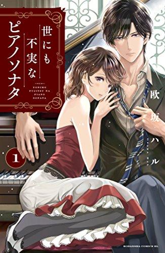 世にも不実なピアノソナタ(1) (BE・LOVEコミックス)の詳細を見る