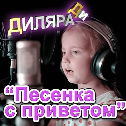 Диляра Ди