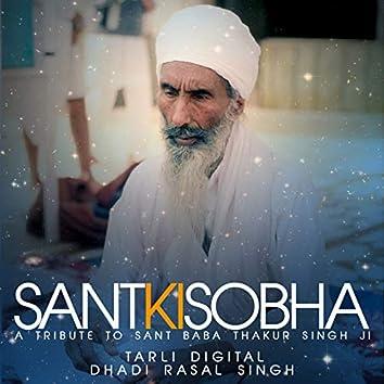 Sant Ki Sobha