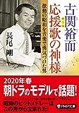 古関裕而 応援歌の神様 激動の昭和を音楽で勇気づけた男 (PHP文庫)