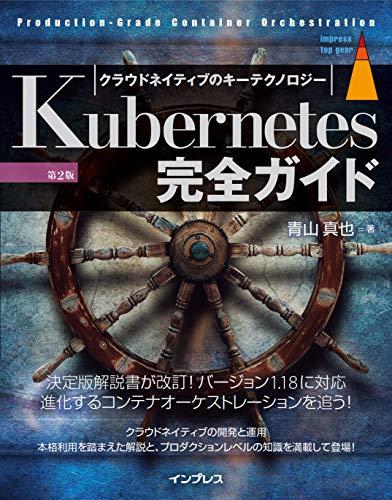 Kubernetes完全ガイド 第2版 impress top gearシリーズ
