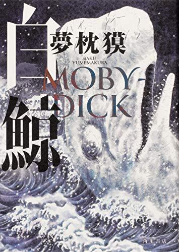 白鯨 MOBY-DICK