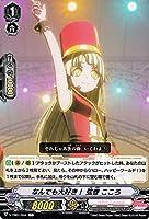 ヴァンガード BanG Dream! FILM LIVE バンドリ なんでも大好き! 弦巻 こころ C V-TB01/044 コモン BanG Dream! ハロー、ハッピーワールド! ノーマルユニット