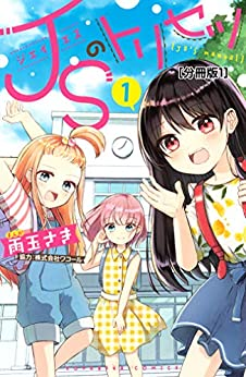 [雨玉さき]のJSのトリセツ 分冊版(1) (なかよしコミックス)