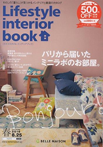 Lifestyle interior book 2016春号 ([カタログ])