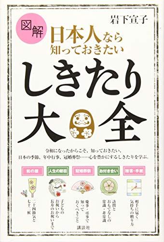 図解 日本人なら知っておきたい しきたり大全 (講談社の実用BOOK)