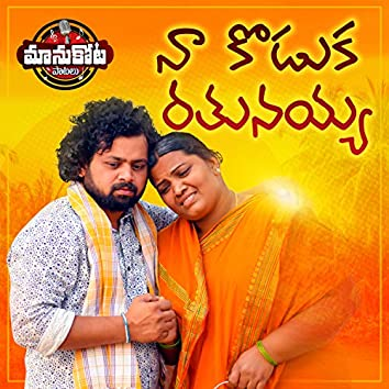 Naa Koduka Rathunayya