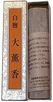 淡路梅薫堂のお線香・お香 (別注品太い筋 14cm 3mm ) 白檀大薫香 約36本