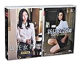 新任女教師 全2巻 DVD14枚組 (収納ケース付) セット