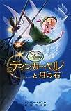 ティンカー・ベルと月の石(ディズニーアニメ小説版)
