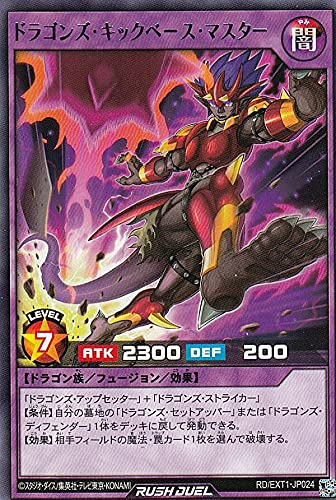 遊戯王 ラッシュデュエル RD/EXT1-JP024 ドラゴンズ・キックベース・マスター (日本語版 レア) エクストラ超越強化パック