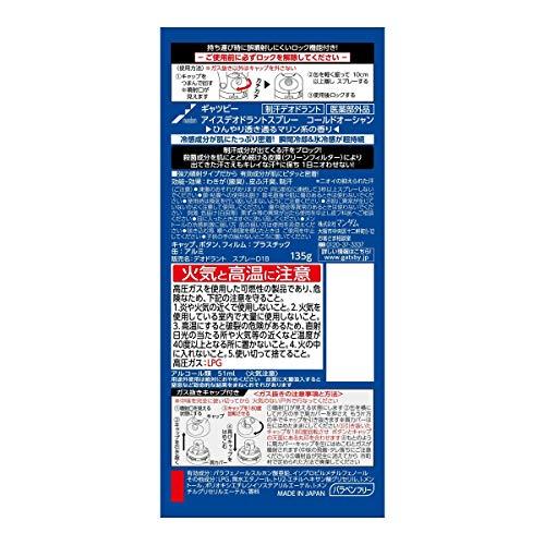 ギャツビー(GATSBY)アイスデオドラントスプレーコールドオーシャンメンズ制汗スプレー135g(医薬部外品)