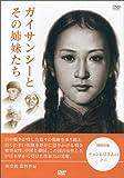 ガイサンシーとその姉妹たち/チョンおばさんのクニ[DVD] (<DVD>)
