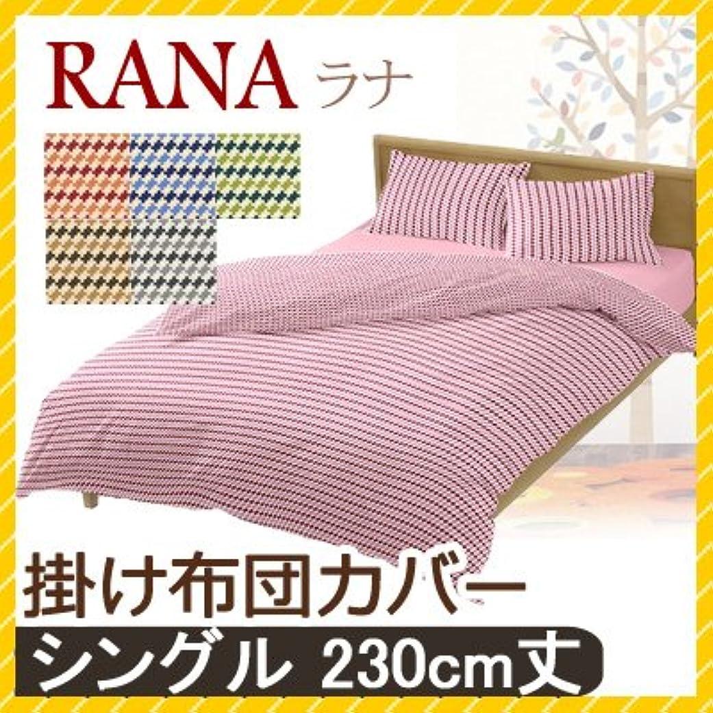 シンジケート吹雪カバレッジ岩本繊維 掛け布団カバー シングルロング 230cm丈 150×230 RANA ラナ 4301 綿100% 日本製 グレー