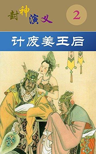 ji fei jiang wang hou feng shen yan yi No 2: feng shen yan yi No 2 (Classic mythology continuous comic novel) (Japanese Edition)