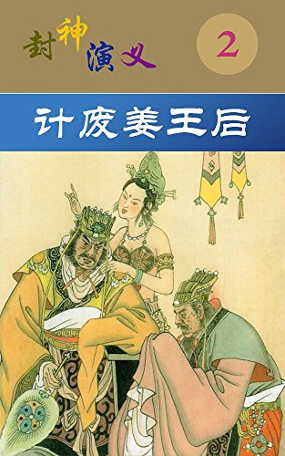 ji fei jiang wang hou feng shen yan yi No 2: feng shen yan yi No 2 (Classic mythology continuous comic novel) (Japanese Edition)