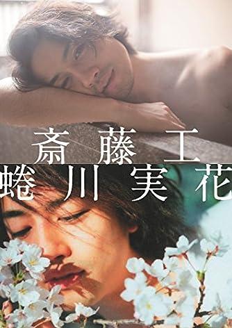 斎藤工 蜷川実花 箱根編(限定復刻版) (写真集)
