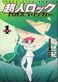 超人ロック カオスブリンガー 1 (1巻) (ヤングキングコミックス)