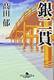 銀二貫 (幻冬舎時代小説文庫)