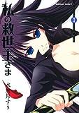私の救世主さま(3) (角川コミックス・エース)