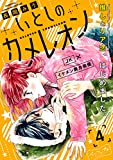 いとしのカメレオン ベツフレプチ(4) (別冊フレンドコミックス)