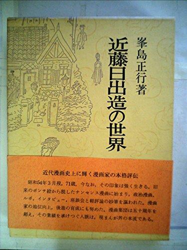 近藤日出造の世界 (1984年) (青蛙選書〈66〉)
