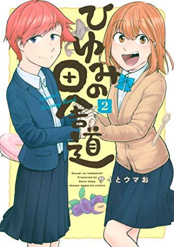 ひゆみの田舎道(2) (週刊少年マガジンコミックス)