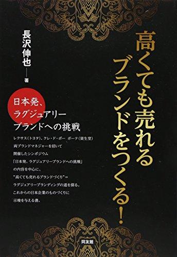 高くても売れるブランドをつくる!―日本発、ラグジュアリーブランドへの挑戦