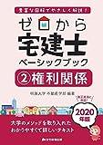 2020年版 ゼロから宅建士ベーシックブック②権利関係 (フルカラー!豊富な図解でやさしく解説)