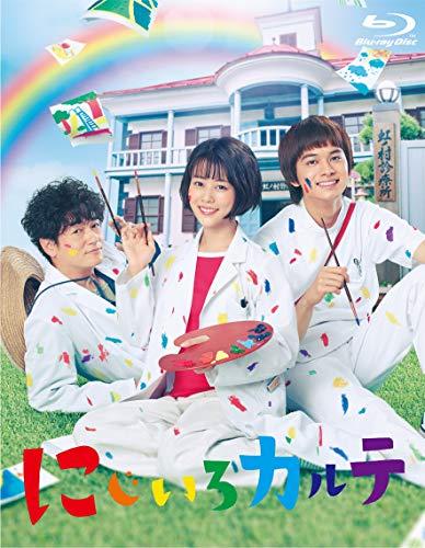 【Amazon.co.jp限定】にじいろカルテ Blu-ray BOX(キャラクターミニポスター3枚付)
