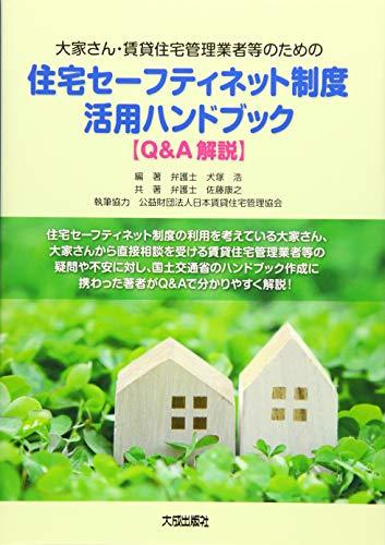 大家さん・賃貸住宅管理業者等のための住宅セーフティネット制度活用ハンドブック