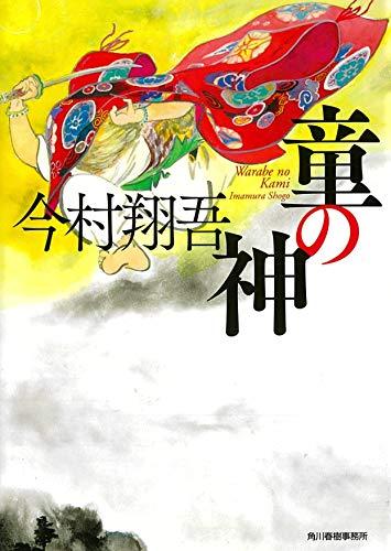角川春樹事務所『童の神』