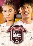 ハッピー煉獄レストラン[DVD]