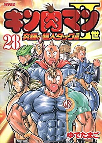 キン肉マン2世 究極の超人タッグ編 28 (プレイボーイコミックス)