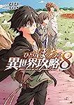 ひとりぼっちの異世界攻略 8 (ガルドコミックス)