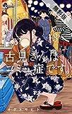 古見さんは、コミュ症です。(3)【期間限定 無料お試し版】 (少年サンデーコミックス)