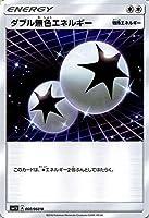 ポケモンカードゲーム サン&ムーン ダブル無色エネルギー / コレクション サン(PMSM1S)/シングルカード