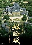 世界遺産 姫路城 ~白鷺の迷宮・400年の物語~[DVD]