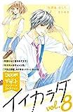 イイカラダ 別フレ×デザートワンテーマコレクション vol.8 (デザートコミックス)